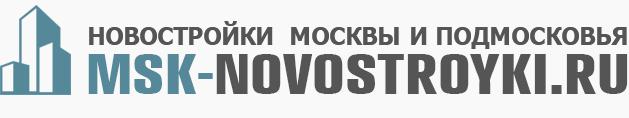 Новостройки Москвы, новостройки МСК, квартиры в Москве, новостройки, купить квартиру