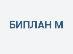 Строительная компания Биплан М