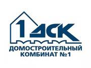 Строительная компания ДСК 1