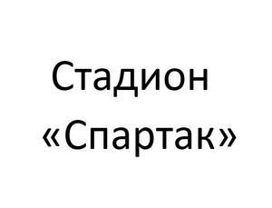 Строительная компания Стадион Спартак