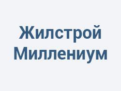 Строительная компания Жилстрой Миллениум